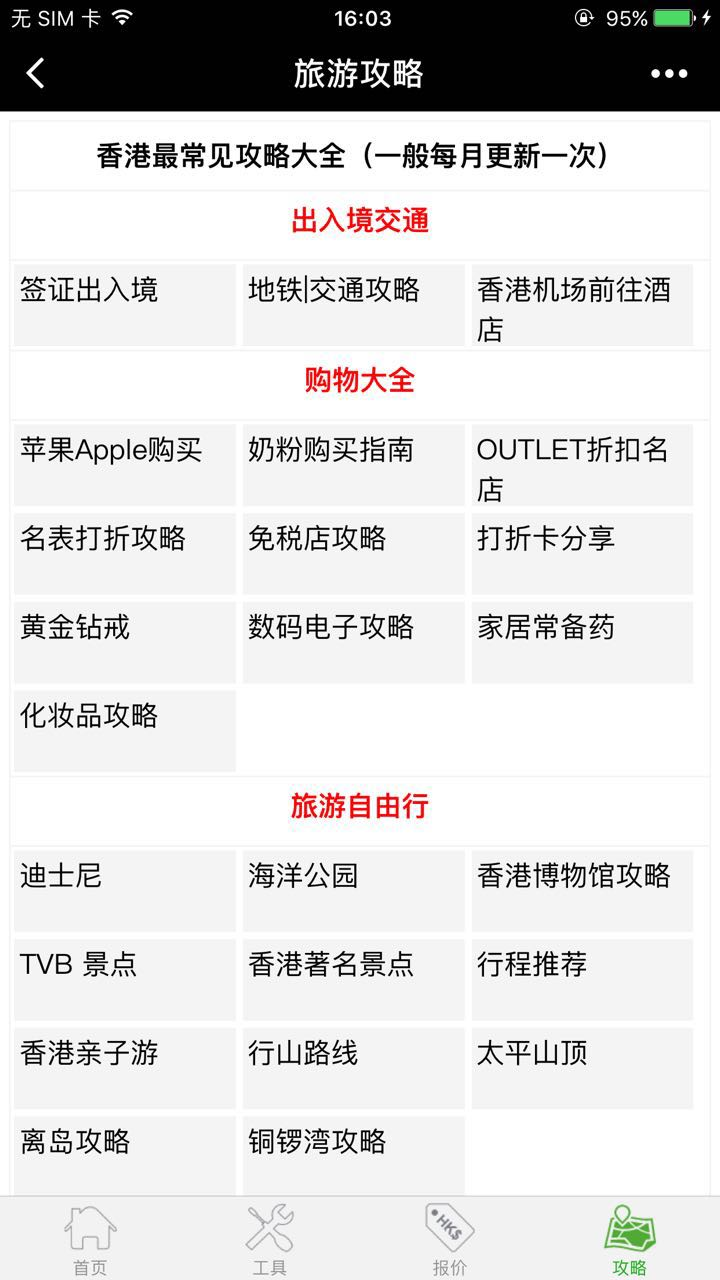 香港购物+小程序