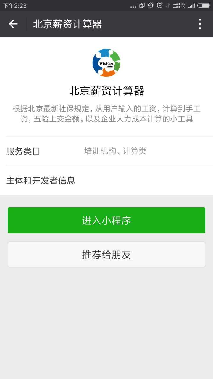 北京薪资计算器小程序