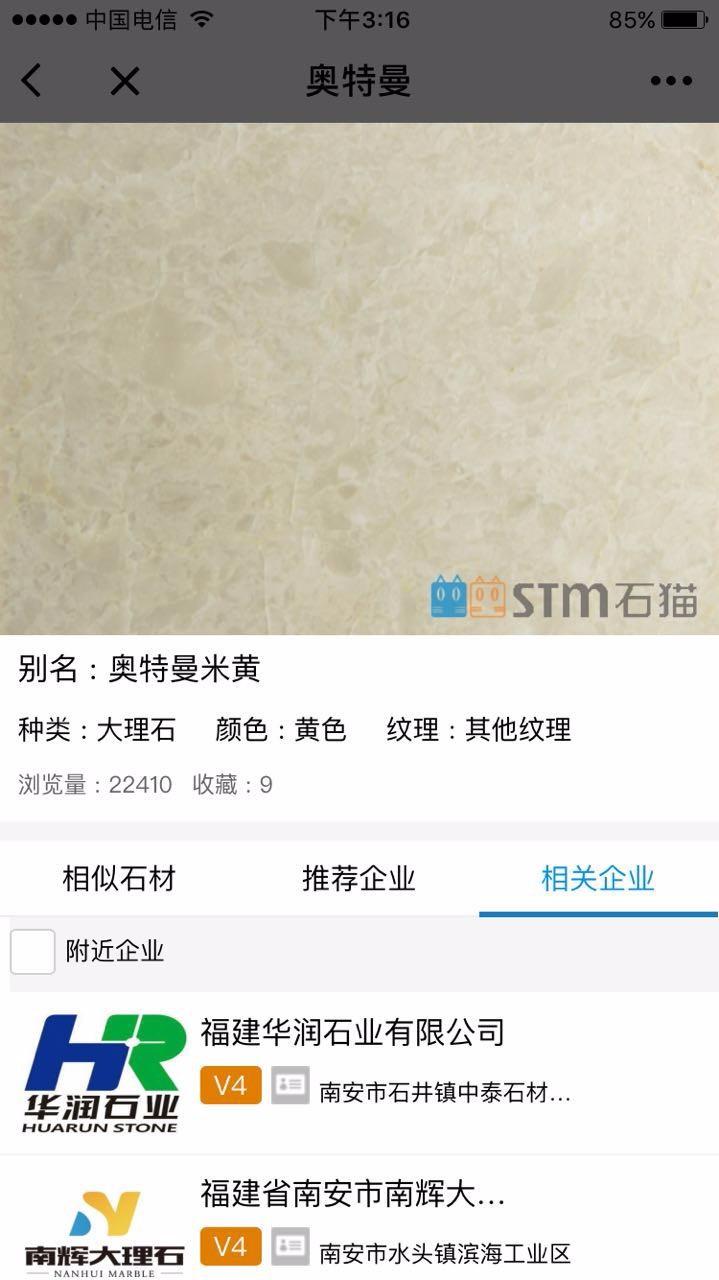 石猫石材app小程序