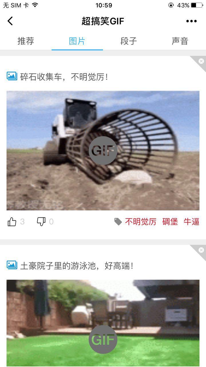 超搞笑GIF小程序