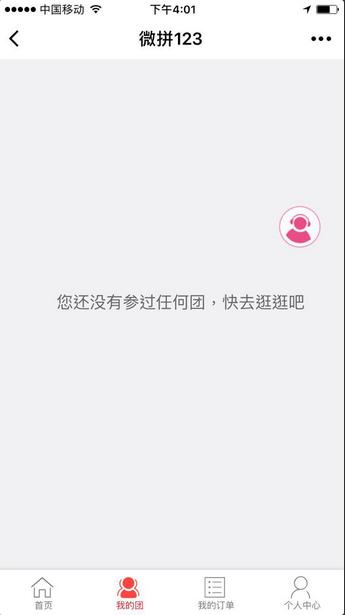 微拼123小程序