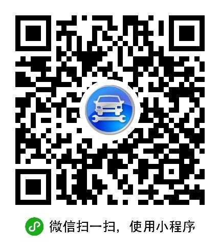 道路救援app小程序二维码