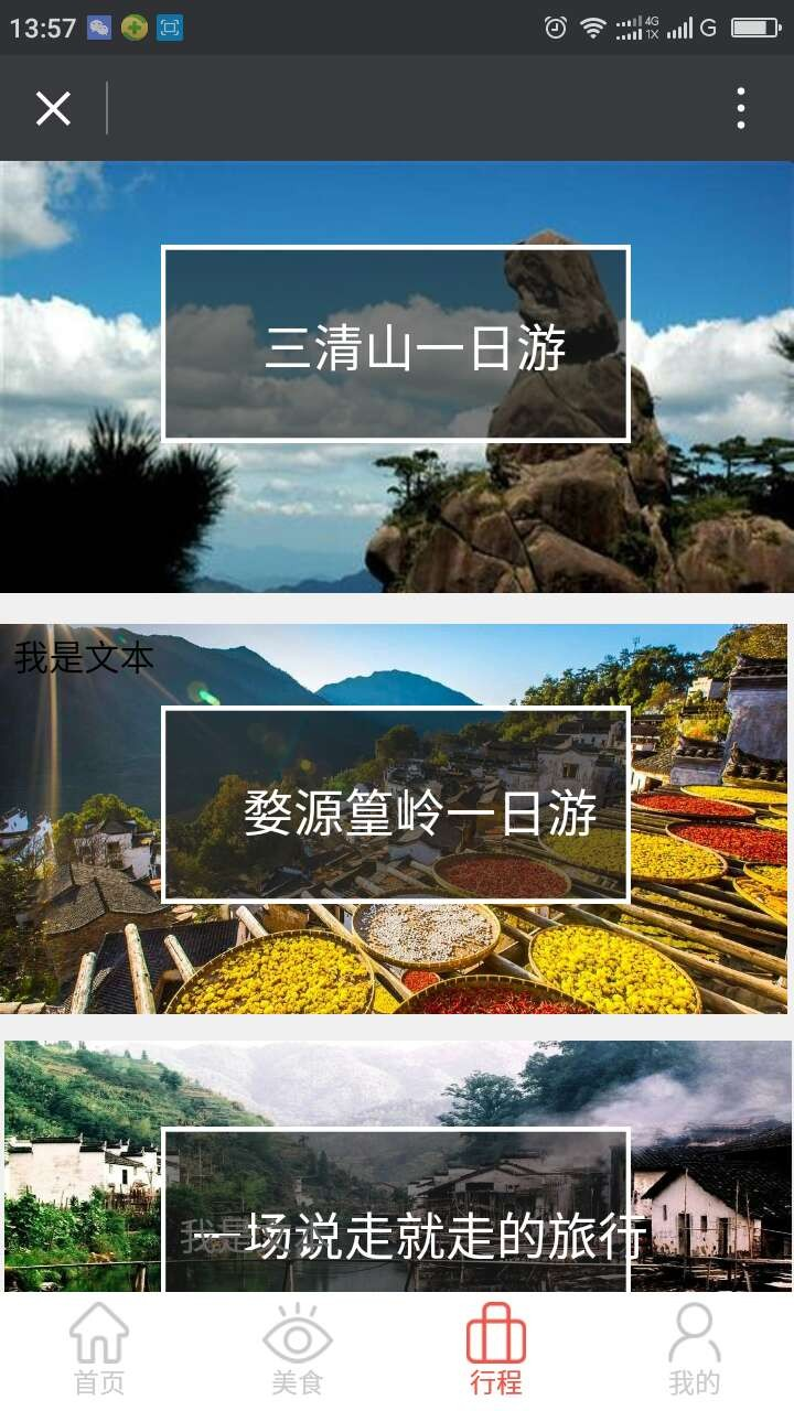 三清山婺源旅游小程序