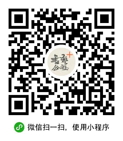 书艺公社+小程序二维码