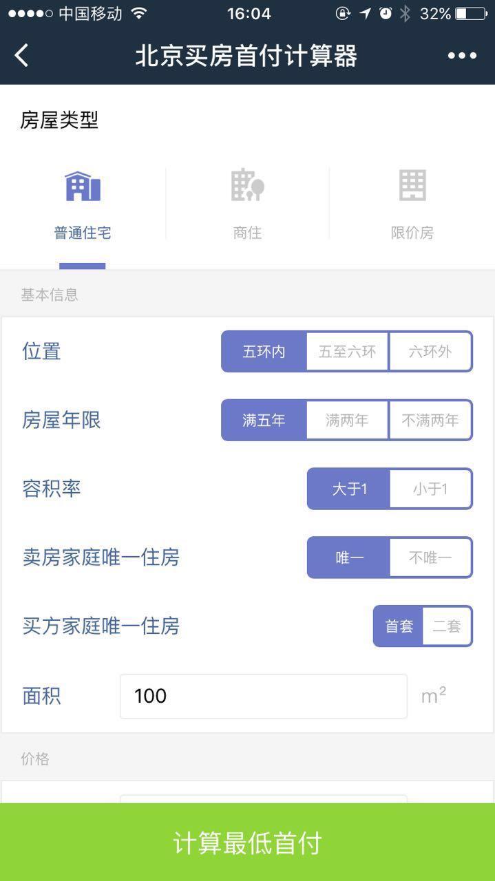 北京买房小助手小程序