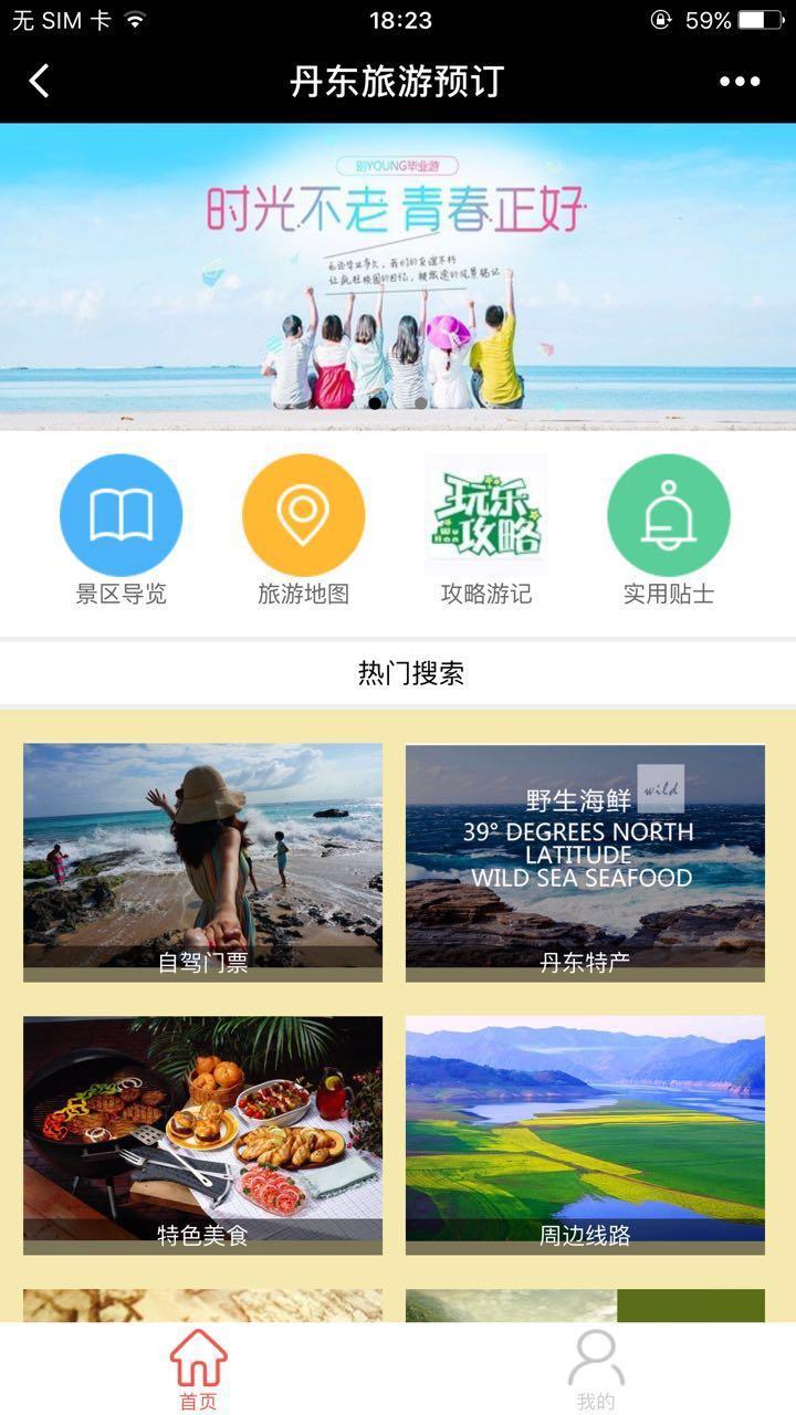 丹东旅游预订小程序