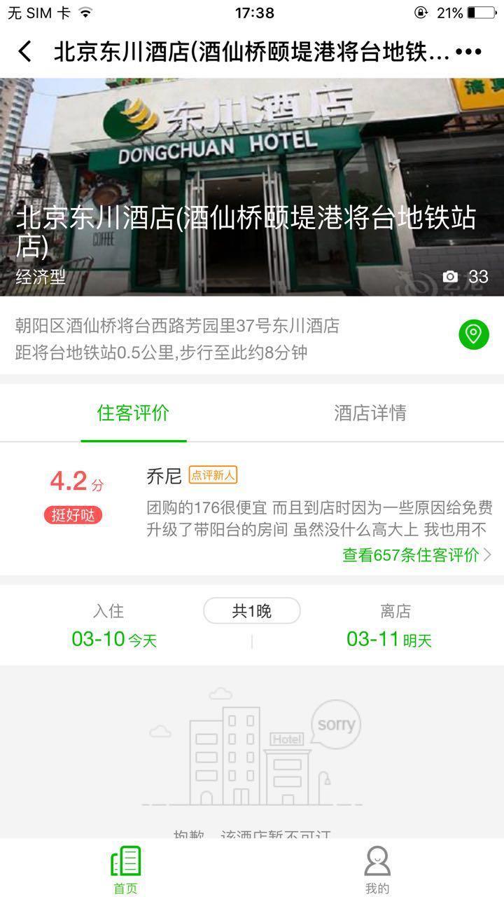 北京东川酒店酒仙桥店小程序