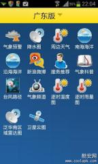 中国天气通截图4