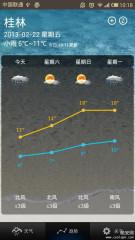 苏宁天气截图2