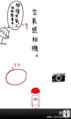 空气照相机截图1