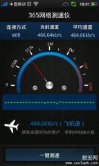 网络测速仪