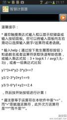 可编程科学计算器:Scientific Calculator Plus截图2