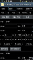 可编程科学计算器:Scientific Calculator Plus截图4