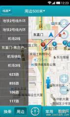 彩虹公交截图3
