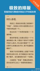 小米小说截图2
