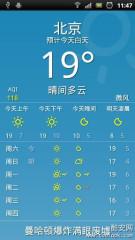 随身天气截图1