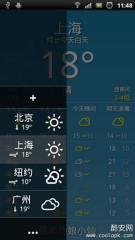随身天气截图4