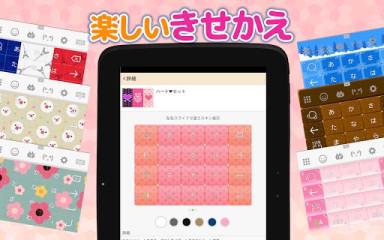 百度日文输入法(simeji)截图1