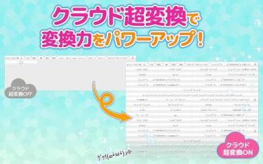 百度日文输入法(simeji)截图4