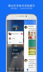Weico新浪微博客户端