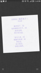 诗Shi截图2