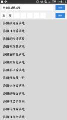 诗Shi截图4