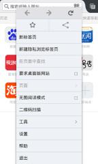 Firefox中文版截图2