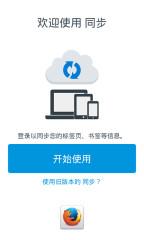 Firefox中文版截图4