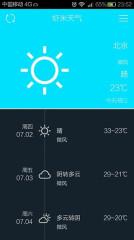 虾米天气截图2