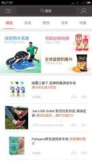 惠惠购物助手截图1