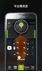 吉他调音器:GuitarTuna截图2