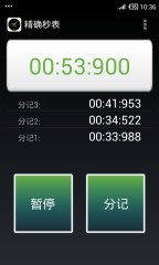 精确秒表截图3