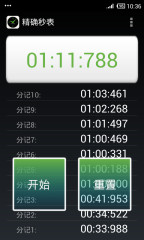 精确秒表截图4