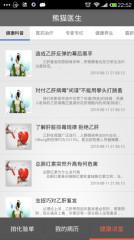 熊猫医生截图3