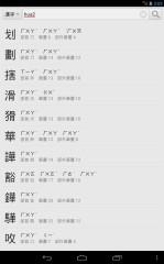 国语字典截图1