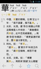 国语字典截图2