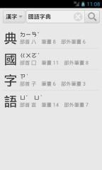 国语字典截图3