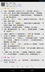 国语字典截图4