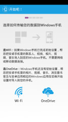 换成Windows手机截图1