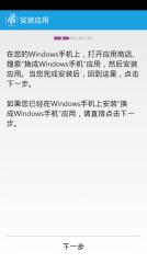 换成Windows手机截图2