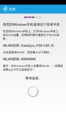 换成Windows手机截图3