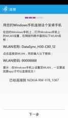 换成Windows手机截图4