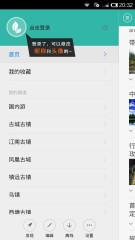 美景中国截图1