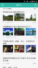 美景中国截图2