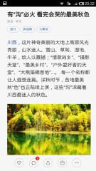 美景中国截图3