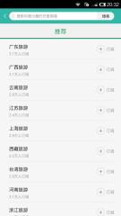 美景中国截图4