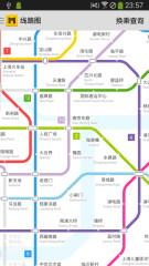 中国地铁通截图1