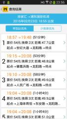 中国地铁通截图2