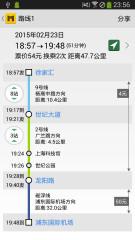 中国地铁通截图3