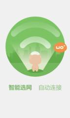 百度WiFi截图2